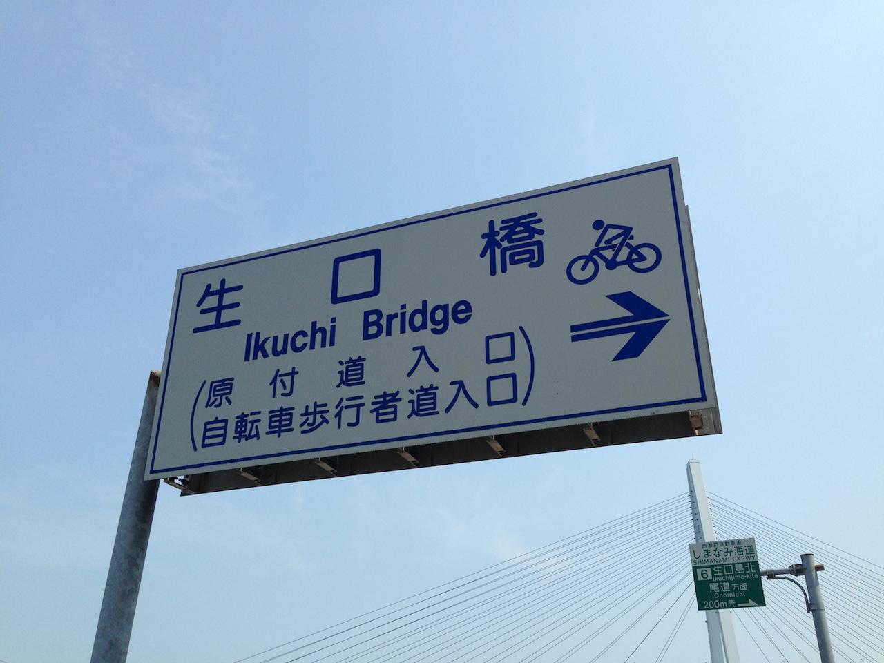 ikuchi01