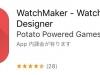 WatchMaker使ってみる