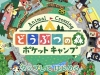 animalcrossing01