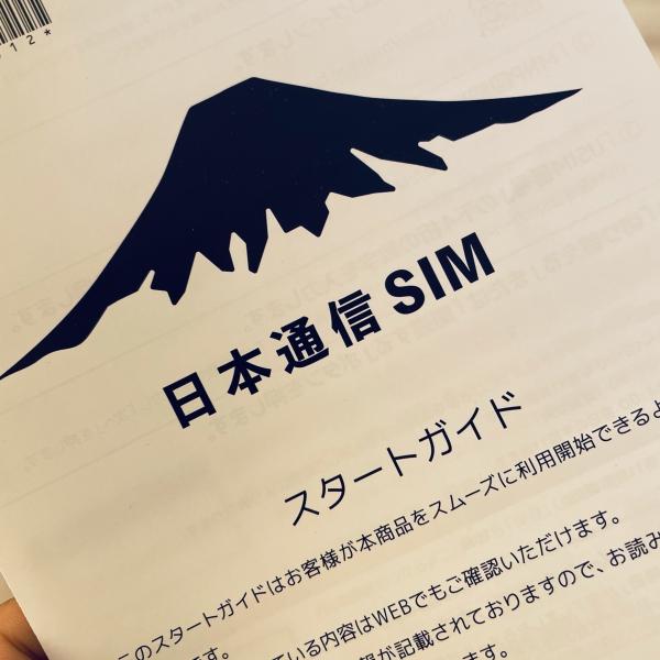 日本通信のSIM